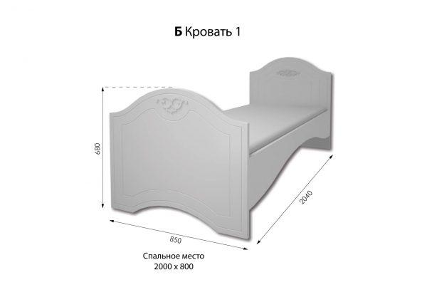 Б Кровать 1