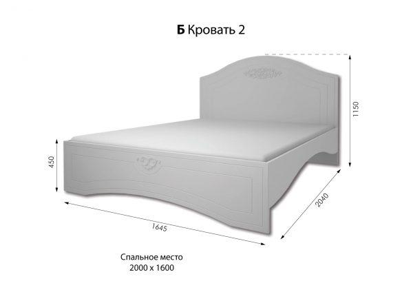Б Кровать 2