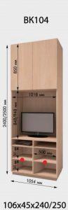 Шкаф ВК104-240