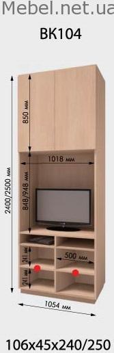Шкаф с полкой под телевизор ВК104 - 240