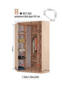 Угловой шкаф купе В1300