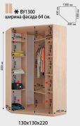 Угловой шкаф купе В1300-220