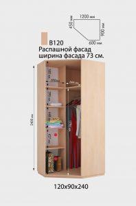 Шкаф угловой В120