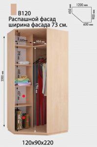 Шкаф угловой В120-220
