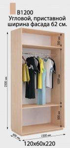 Шкаф угловой приставной В1200-220