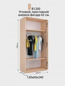 Шкаф угловой приставной В1200