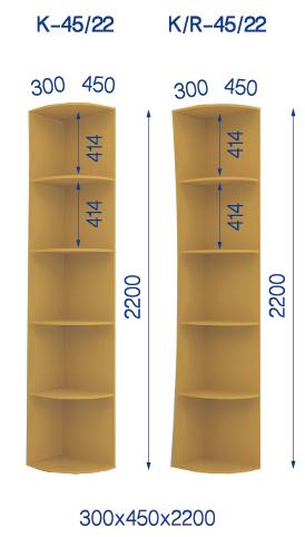 Радиусные полки К-4522_КР-4522