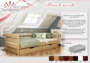 Кровать Нота - массив!