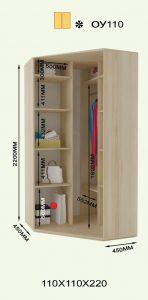 Угловой шкаф-купе ОУ110 - 220