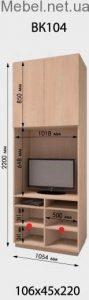 Шкаф с полкой под телевизор ВК104 - 220