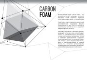 Блок Carbon Foam 3D Design