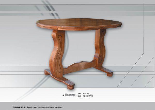 Стол Неаполь