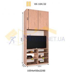 Шкаф VK-104/22 с полкой под телевизор