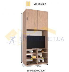 Шкаф VK-106/22 с полкой под телевизор