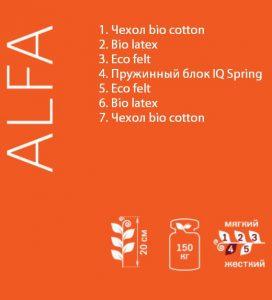Матрац Sleep&Fly Organic ALFA