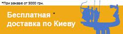 Бесплатная доставка мебели по Киеву